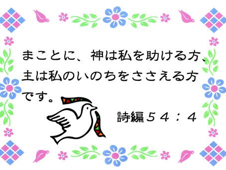 今日のみことば 2019/10/13