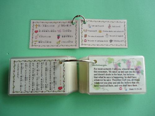 みことばかえる塾カード100バイリンガル&テキスト(ぶどう)