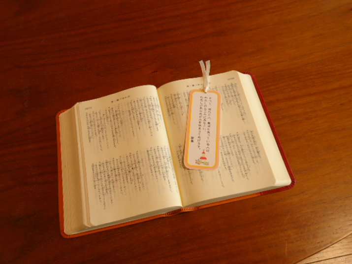 聖書と完成した栞