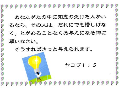 今日のみことば 2019/04/15