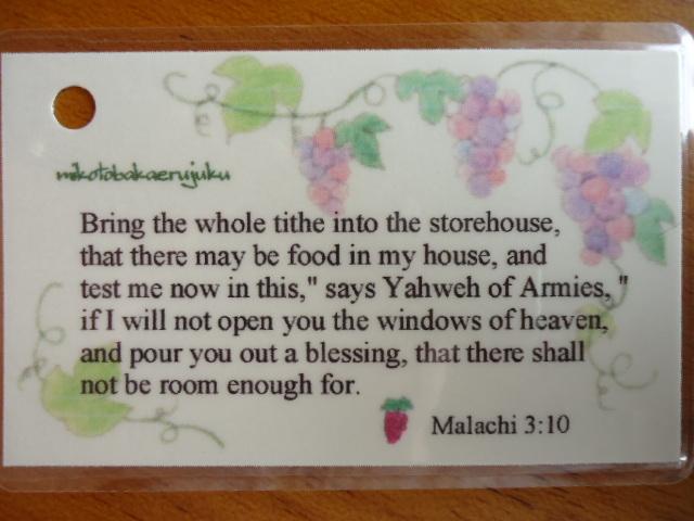 聖書的繁栄