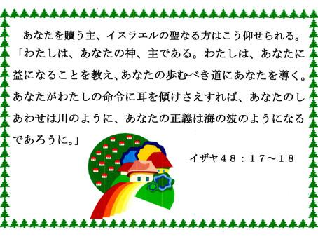 今日のみことば 2019/04/12
