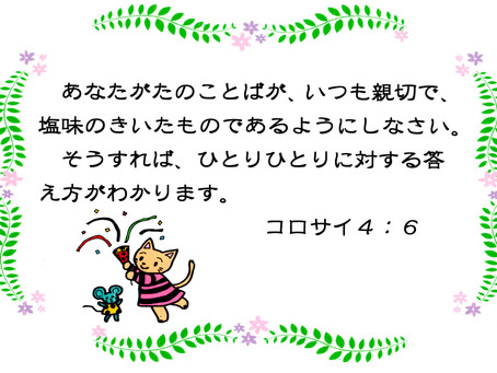 今日のみことば 2019/10/22