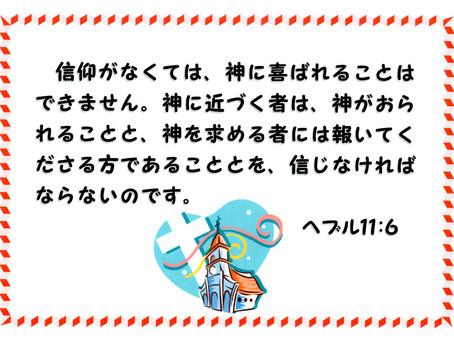 今日のみことば 2019/04/13