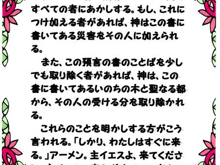 今日のみことば 2019/09/24