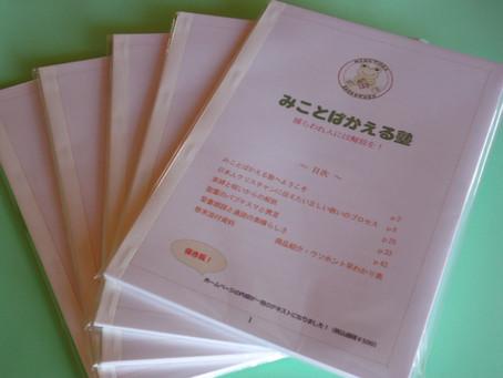 みことばかえる塾のテキストブック完成!