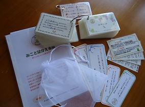 【みことばかえる塾カード100】セット.JPG