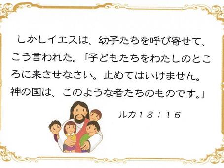 今日のみことば 2019/11/01