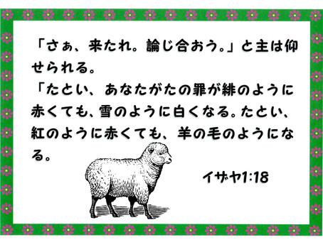 今日のみことば 2019/09/16