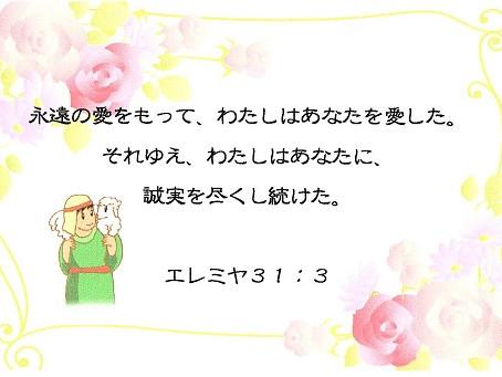 今日のみことば 2019/10/17
