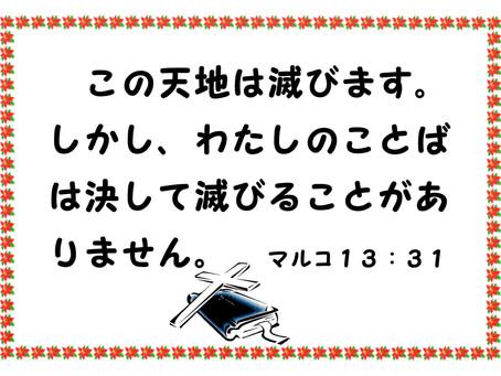 今日のみことば 2019/10/14