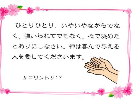 今日のみことば 2019/10/11