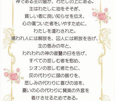 今日のみことば 2019/11/18