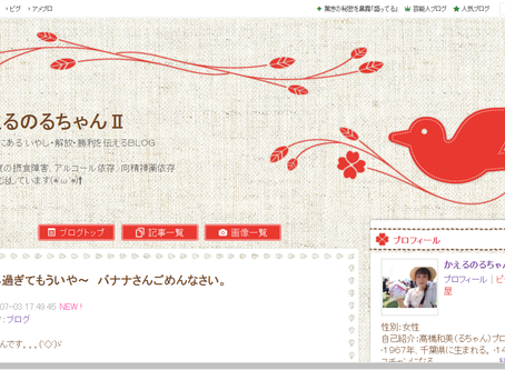 アメーバブログ、はじめました。