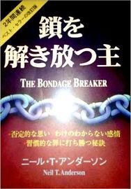著書「鎖を解き放つ主」ニール・アンダーソン