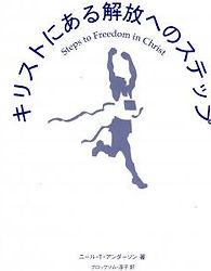 テキスト「キリストにある解放へのステップ」