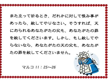 今日のみことば 2019/09/17