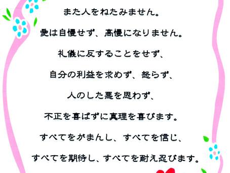 今日のみことば 2019/11/14