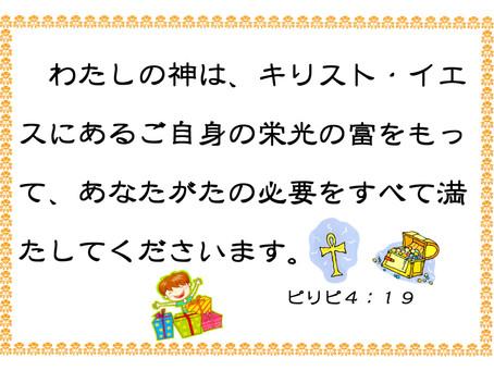 今日のみことば 2019/11/23