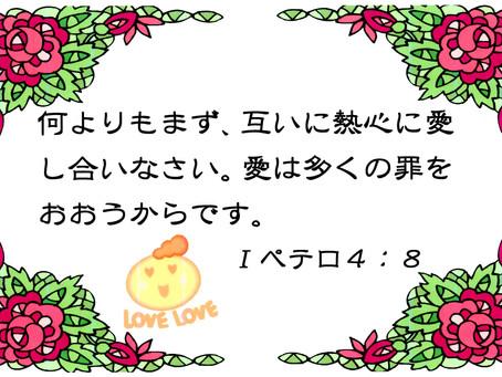 今日のみことば 2019/09/14