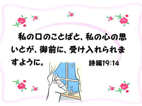 今日のみことば 2019/04/14
