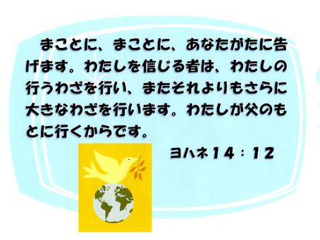 今日のみことば 2019/10/12
