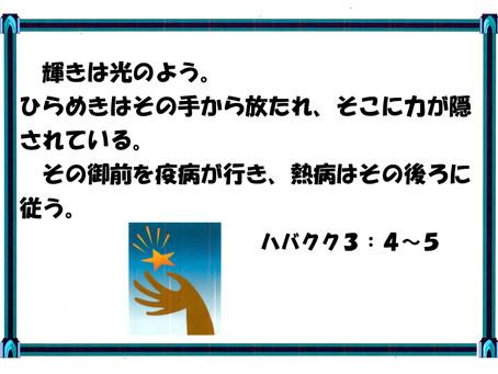 今日のみことば 2019/10/10