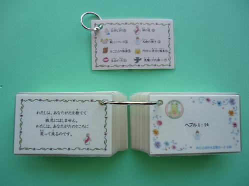 みことばかえる塾カード100&テキスト(フラワー)