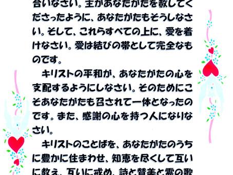 今日のみことば 2019/11/12