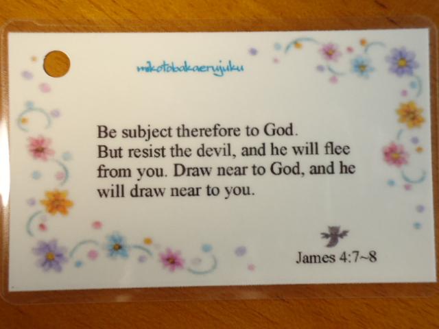 悪魔に打ち勝つ