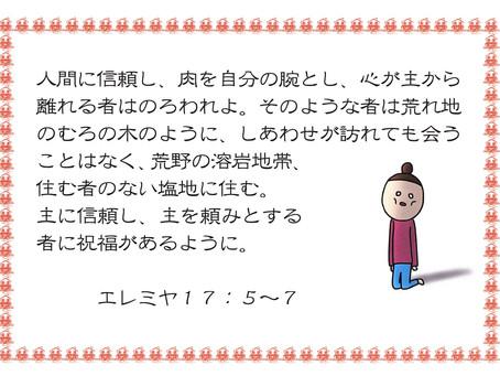 今日のみことば 2019/11/02