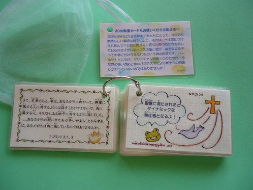 御霊カード30
