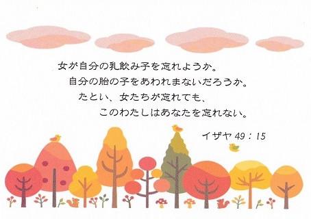 今日のみことば 2019/10/29
