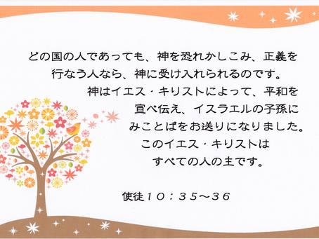 今日のみことば 2019/09/27