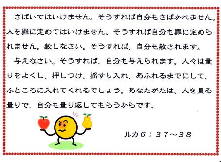 今日のみことば 2019/11/17