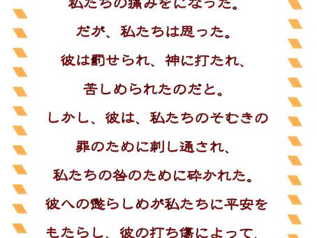 今日のみことば 2019/11/11