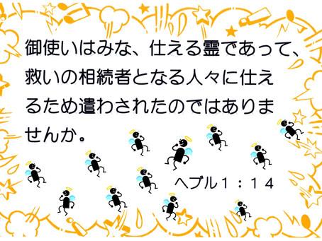 今日のみことば 2019/10/26