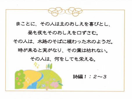今日のみことば 2019/11/06