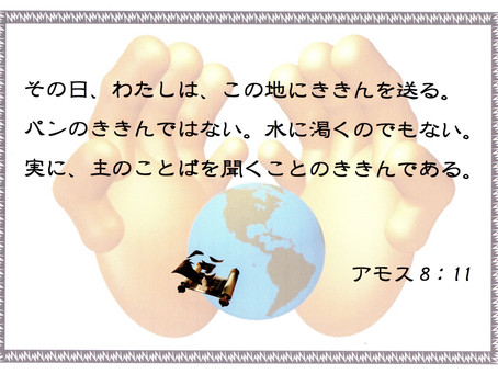 今日のみことば 2019/11/26