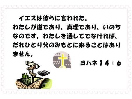 今日のみことば 2019/10/15