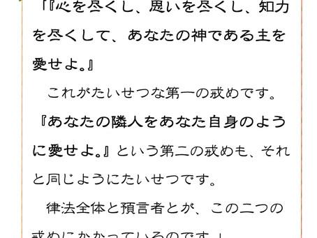 今日のみことば 2019/11/15