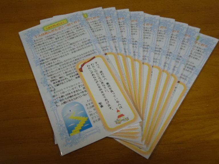 栞付きトラクト10部