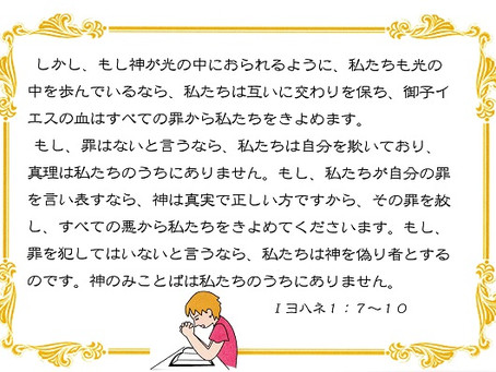 今日のみことば 2019/11/22