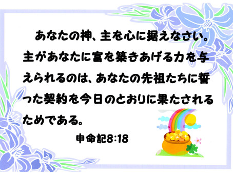 今日のみことば 2019/09/21