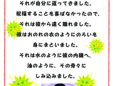 今日のみことば 2019/09/26