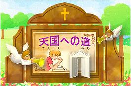 天国への道 トラクト 伝道