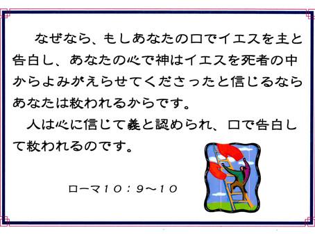 今日のみことば 2019/10/06