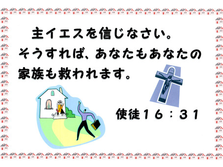 今日のみことば 2019/09/15