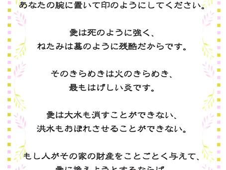 今日のみことば 2019/11/16