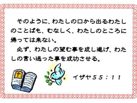 今日のみことば 2019/04/16